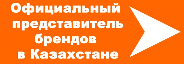 Официальный представитель брендов в Казахстане