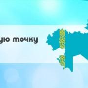 Доставка по всему Казахстану